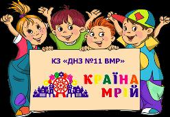 Дошкільний навчальний заклад №11 м.Вінниця