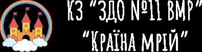 """""""КЗ """"ЗДО №11 ВМР"""" """"Країна мрій"""""""" Логотип"""
